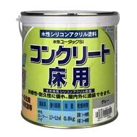 水性ユータックSi コンクリート床用 グレー 0.8kg【別送品】