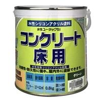 水性ユータックSi コンクリート床用 グリーン 0.8kg【別送品】