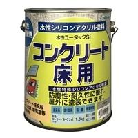 水性ユータックSi コンクリート床用 グレー 1.8kg【別送品】
