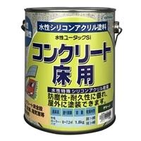 水性ユータックSi コンクリート床用 グリーン 1.8kg【別送品】