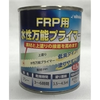 FRP用水性万能プライマー 0.5KG