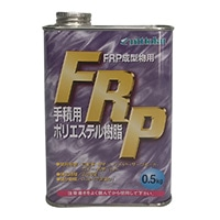 FRPポリエステル主剤 0.5kg