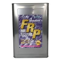 FRPポリエステル主剤 20kg【別送品】