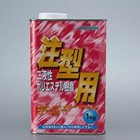 ポリエステル樹脂 注型用 1kg