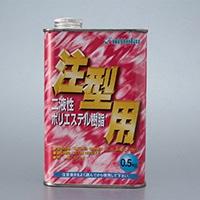 ポリエステル樹脂 注型用 0.5kg