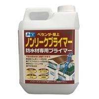 防水材専用プライマー ベランダ・屋上用 ノンリークプライマー 2kg【別送品】