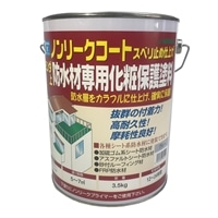 防水材専用化粧保護塗料 ノンリークコート 3.5kg グレー【別送品】