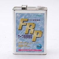 FRPサーフ用透明樹脂 4kg