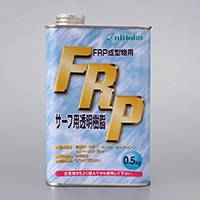 FRPサーフ用透明樹脂 NT 0.5Kg