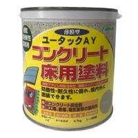 ユータックAY コンクリート床用塗料 グレー 0.7kg【別送品】