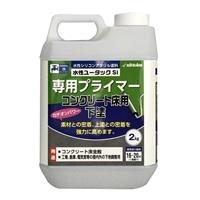 水性ユータックSi コンクリート床用 下塗 専用プライマー 2kg【別送品】