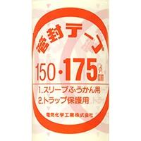 管封テープ 175 25M巻
