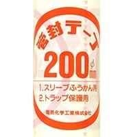 管封テープ 200 25M巻