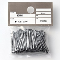 丸釘 32mm