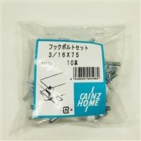 フックボルトセット 3/16X75 (10本入)