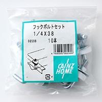 フックボルトセット 1/4×38 (10本入)
