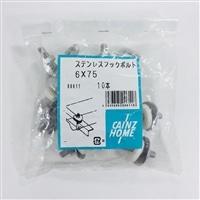 ステンフックボルト 6X75 (10本入)