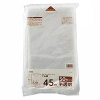 【数量限定】ゴミ袋 45L 半透明 50枚