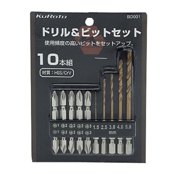 鉄工用ドリル&ビットセット(BD001)