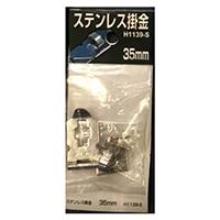 ステンレス掛金 35mm H1139-S