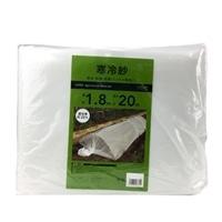 寒冷紗白 1.8X20m(タタミ)