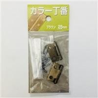 カラー丁番 ブラウン 25mm NK-01