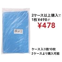 【ケース販売】ブルーシート 薄手 3.6×5.4m #1300 10枚組[4936695165754×10]