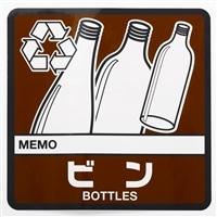 【数量限定】分別シール ビン