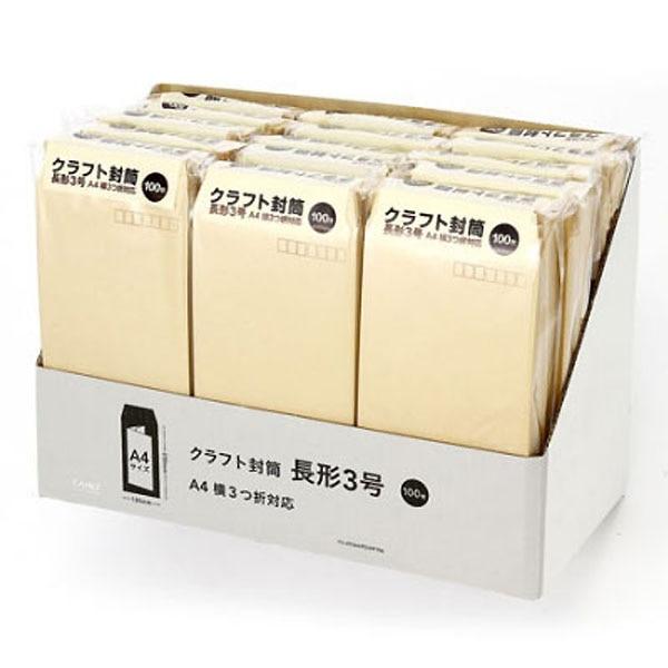 【ケース販売】クラフト封筒 長3 100枚 (70g紙)