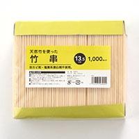 天然竹を使った 竹串 13.5cm 1000本入り
