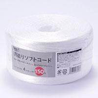 荷造りソフトコード 4mm×150m 白