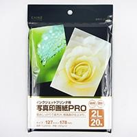 写真印画紙Pro 2L判 20枚