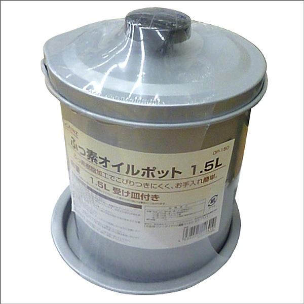【数量限定】ふっ素オイルポット受皿付 1.5L