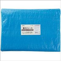 養生ブルーシート 3.6×5.4m #1100