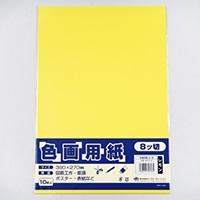色画用紙 八切 レモン 10P