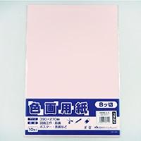 色画用紙 八切 ウスモモ 10P