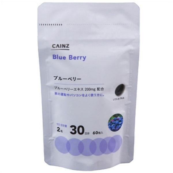 CAINZ ブルーベリー60粒