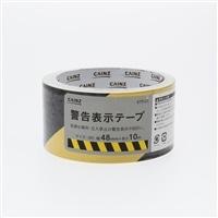 警告表示テープ 48mm×10m KTP-01
