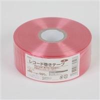 PEレコード巻きテープ 幅50mm×500 赤
