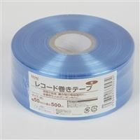 PEレコード巻きテープ 幅50mm×500 青