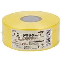 PEレコード巻きテープ 幅50mm×500 黄
