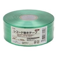 PEレコード巻きテープ 幅50mm×500 緑