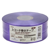 PEレコード巻きテープ 幅50mm×500 紫