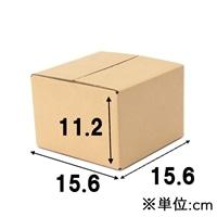 60サイズ段ボール箱C-15(156×156×112mm)