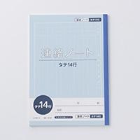 【数量限定】学習帳 連絡帳たて14行 N−RE14