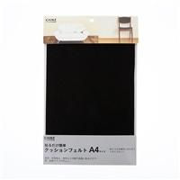 クッションフェルト  A4・1入(ブラック)