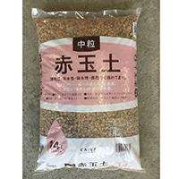 【店舗取り置き限定】赤玉土 中粒 14L H