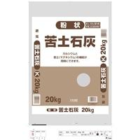 【店舗限定】S:苦土石灰 粉 20kg PK