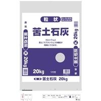 【店舗限定】S:粒状苦土石灰 20kg PK