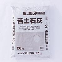 【店舗限定】苦土石灰 粉 20kg P